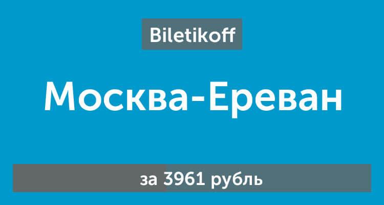 авиабилеты ереван через москву в красноярск