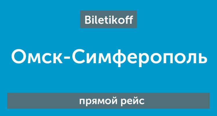 Купить билет на самолет омск симферополь прямой рейс купить билет на поезд вологда адлер