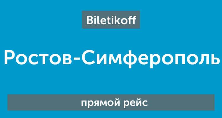 Билеты ростов на дону симферополь самолет купить авиабилет екатеринбург москва домодедово