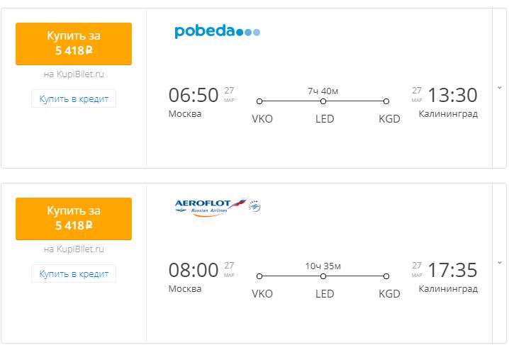 Купить билет на самолет москва калининград с багажом билет на самолет магнитогорск екатеринбург расписание