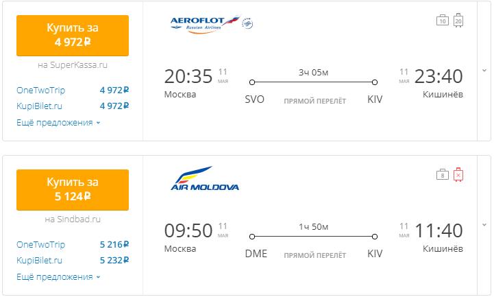 Билеты на самолет в кишеневе купить билеты на самолет киев каир